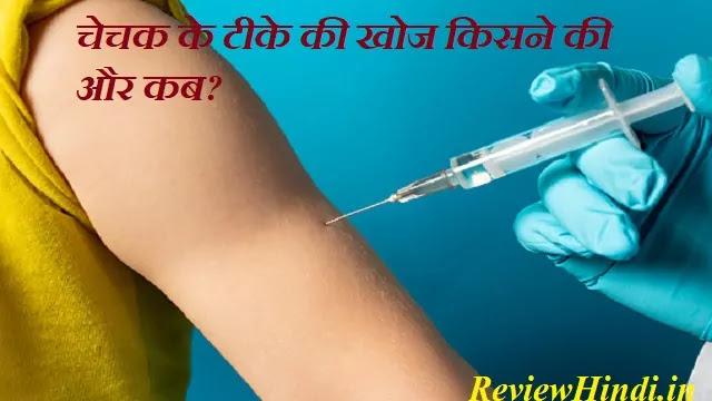 चेचक के टीके की खोज किसने की और कब?