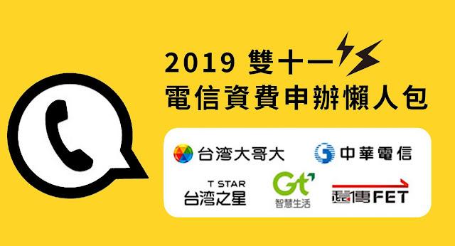 2019 雙11電信資費申辦懶人包| 持續更新中(更新台星、LM雙11資費)