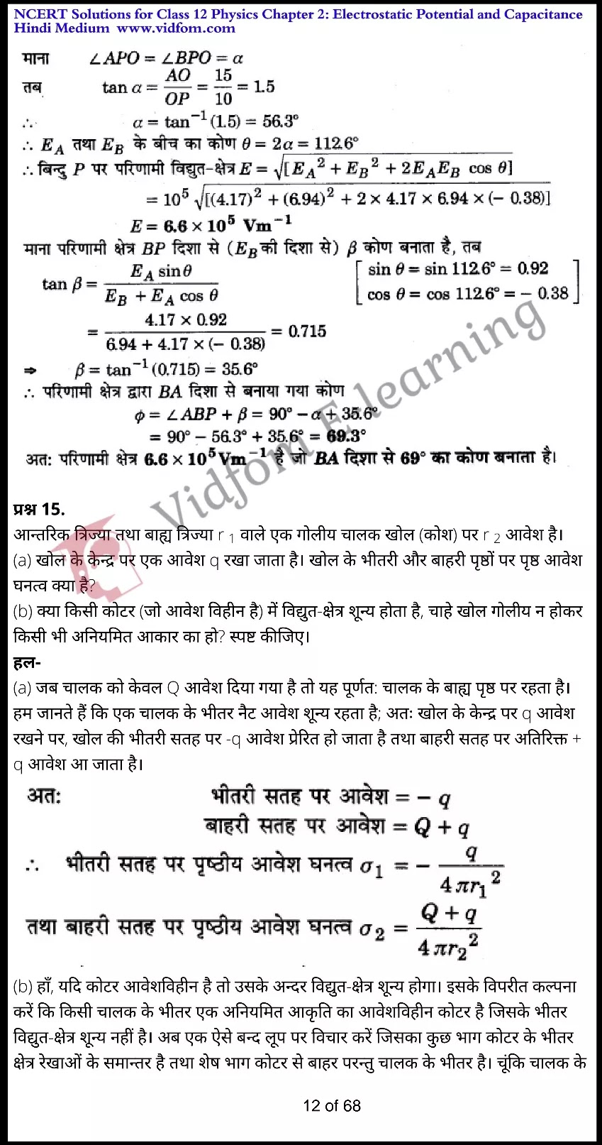 class 12 physics chapter 2 light hindi medium 12
