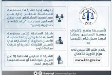 الوزارة تصدر لائحة تنظيم الشركات المهنية للمحاماة26/10/2020