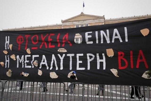 Όταν 7 στους 10  Έλληνες δεν έχουν ούτε 1.000 ευρώ στην άκρη...