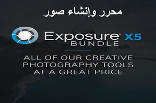 Alien Skin Exposure X5 محرر وإنشاء صور