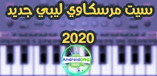 سيت_مرسكاوي_ليبي_2020_اورغ_الهاتف_android_org_2020