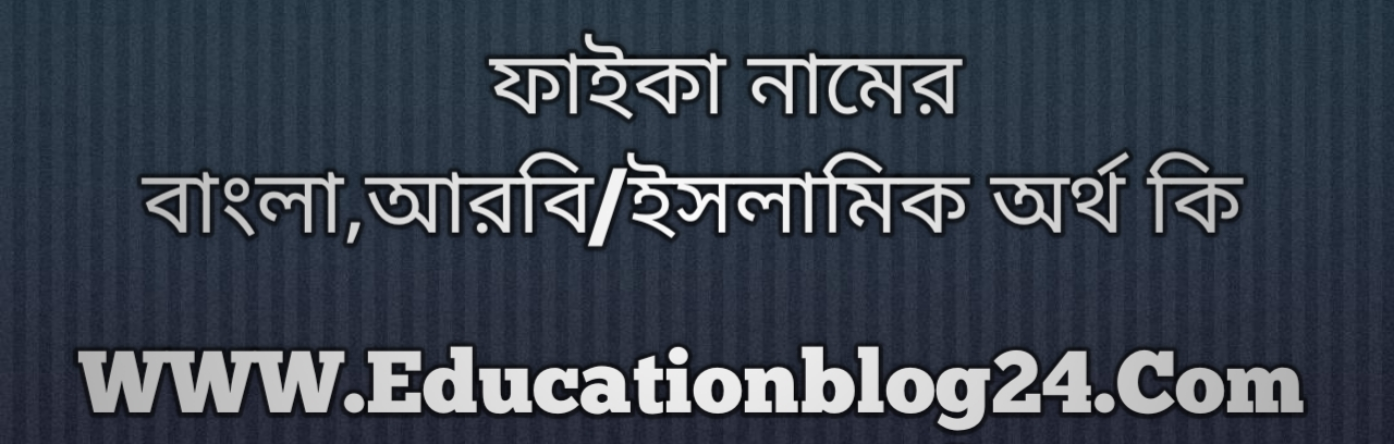 Faika name meaning in Bengali, ফাইকা নামের অর্থ কি, ফাইকা নামের বাংলা অর্থ কি, ফাইকা নামের ইসলামিক অর্থ কি, ফাইকা কি ইসলামিক /আরবি নাম