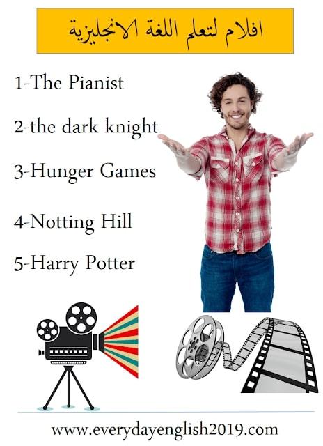 افلام لتعلم اللغة الانجليزية