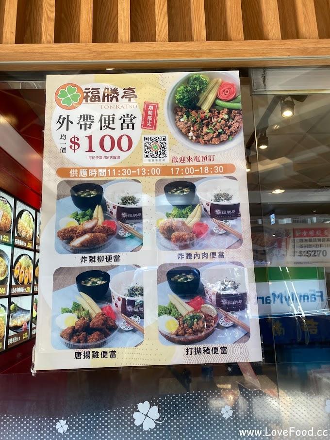福勝亭日式豬排防疫期間限定- 外帶便當$100 腰內肉 唐揚雞 打拋豬-TONKATSU