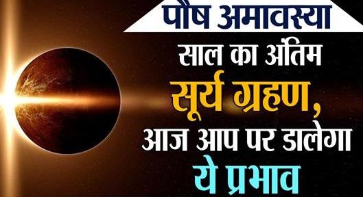 साल का यह आखिरी सूर्य ग्रहण इन राशियों के लिए ला रहा है राजयोग, मिलेगा अपार धन