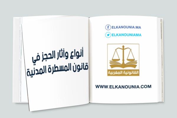 مقال بعنوان: الحجز في قانون المسطرة المدنية كضمانة للتنفيذ الجبري، أنواعه وآثاره PDF