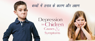 बच्चों में तनाव के कारण Depression in Children Hindi
