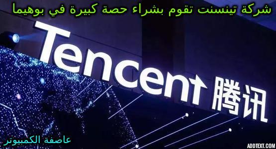 شركة تينسنت