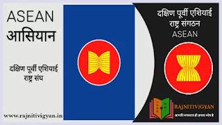 दक्षिण पूर्वी एशियाई राष्ट्र संगठन   आसियान