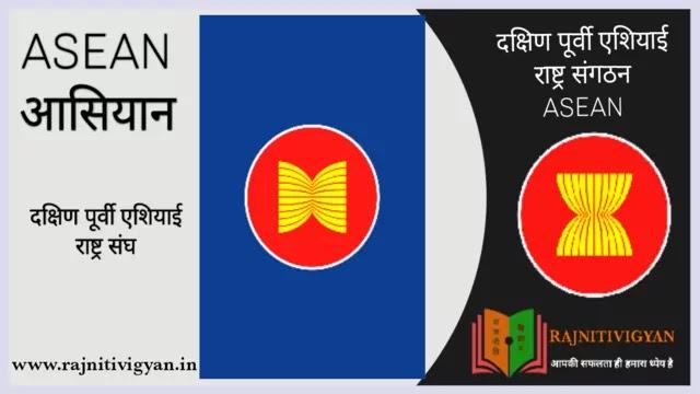 दक्षिण पूर्वी एशियाई राष्ट्र संगठन | आसियान