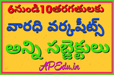 VARADHI WORK SHEETS SUBJECT WISE ALL CLASSES BOTH MEDIUMS