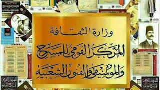 غدا.. ''أعظمهم محمد '' أمسية فى حب الرسول للقومى للمسرح ببيت السحيمى