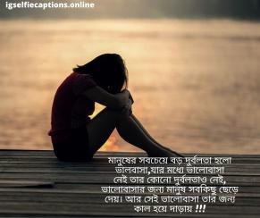 দুঃখের স্ট্যাটাস  Sad Bengali Status