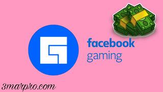 البلاد المؤهلة لتحقيق الربح من الفيسبوك من خلال البث المباشر لالعاب الفيديو