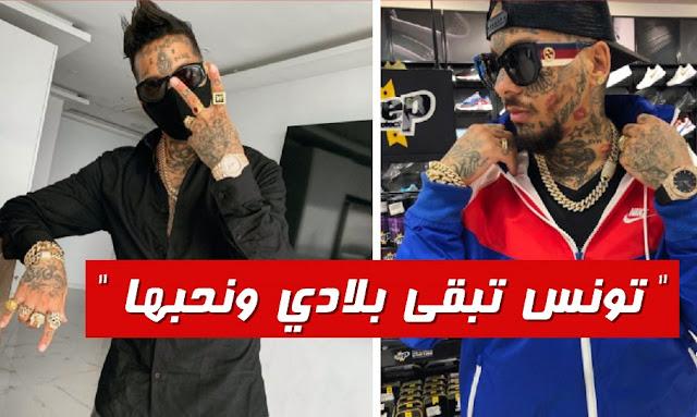 سواغ مان تونس تبقى بلادي ونحبها