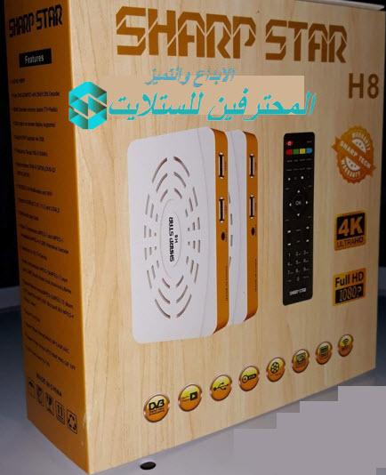 فلاشة مسحوبه شارب ستار SHARP STAR H8  علاج مشاكل الجهاز
