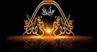 تهنئة عيد الاضحى المبارك , صور للتهنئة بمناسبة عيد الاضحى