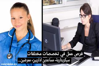 مطلوب حوالي 45 سكريتيرات وموظفات استقبال وعمال مساعدين اداريين وعاملات مساعدات ممرضين ومولدات بمختلف المستشفيات