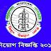 Bangladesh Power Development Board (BPDB) Job circular 2020 _ Bangladesh Biddut Unnion Board niyog _ bpdb.teletalk.com.bd
