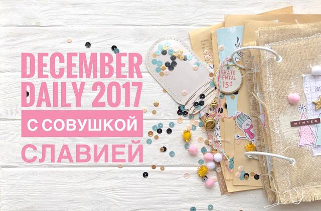 СП Декабрьский дневник