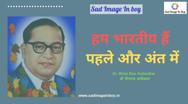 babasaheb ambedkar images free download | ambedkar wallpaper