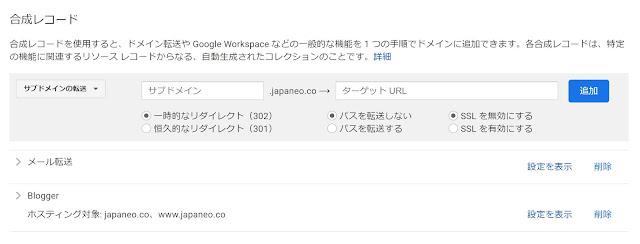Google Domains のサブドメイン転送