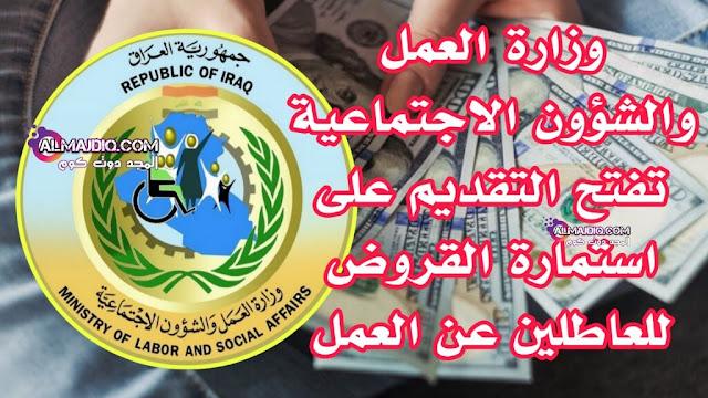 وزارة العمل والشؤون الاجتماعية استمارة القروض