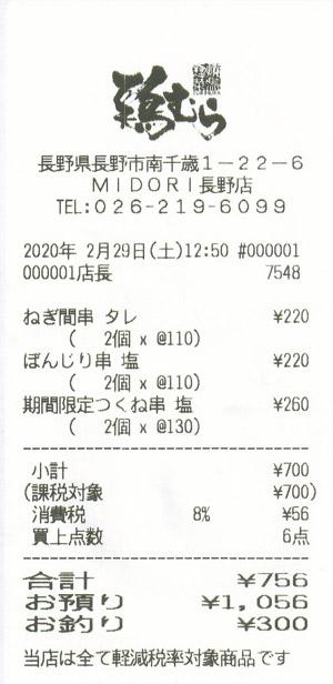 鶏むら MIDORI長野店 2020/2/29 のレシート