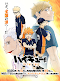 Descargar Haikyuu!!: To the Top Temporada 4 [13 - 25][Sub Español][MEGA] HDL]