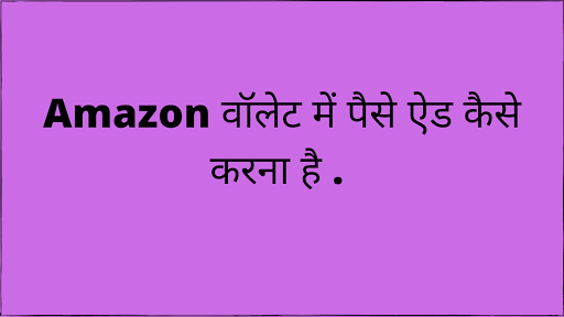 amazon-pay-paise-kaise-add-kare