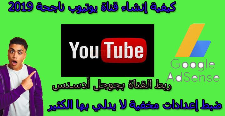 كيفية انشاء قناة يوتيوب ناجحة 2020