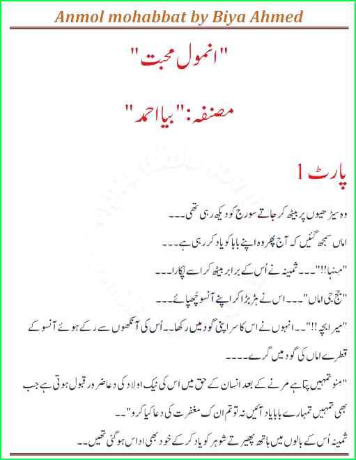 Anmol Mohabbat Novel PDF