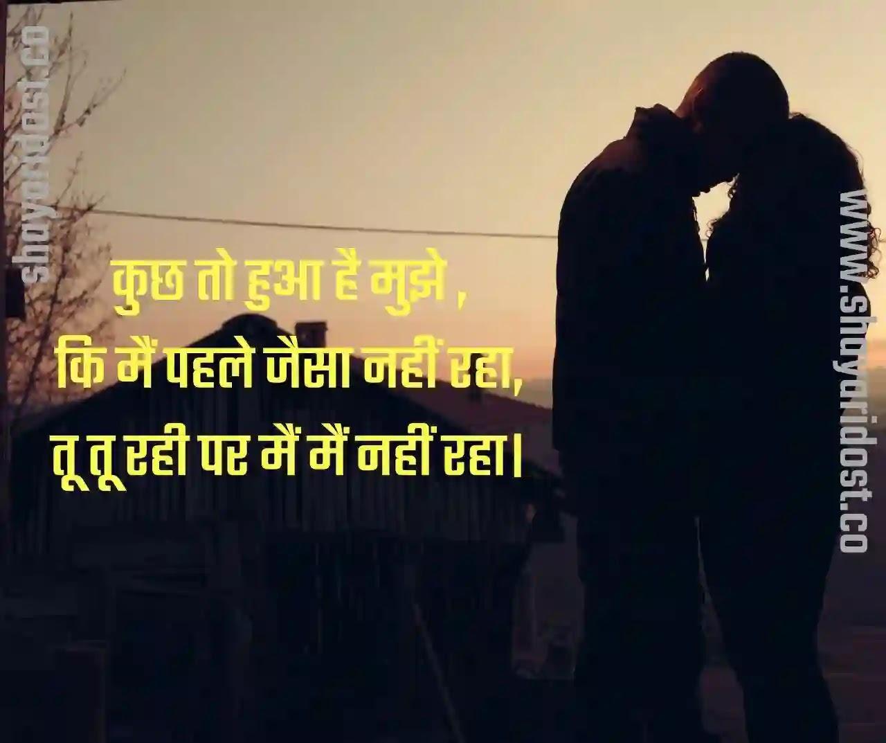 Romantic Hindi Shayari - Romantic Love Shayari Images