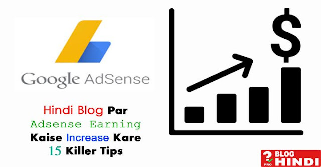 adsense earning kaise badhaye, how to increase adsense earnings per click, how to increase adsense earnings on youtube, tricks to increase adsense revenue, triicks for adsense low earnings sites