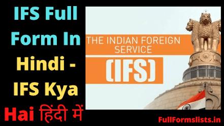 https://www.fullformslists.in/2021/07/ifs-full-form-in-hindi.html