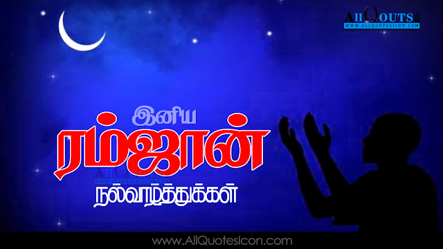 Best-Ramadan-Wishes-Greetings-Pictures-Whatsapp-DP-Facebook-Images-Tamil-Quotes-Images-Wallpapers-Posters-pictures-Ramadan-Messages-Online-Free