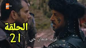 مشاهدة مسلسل قيامة عثمان الحلقة الحادية و عشرون 21 مدبلجة للعربية