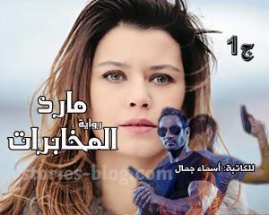 العنيد لشيماء محمد Nourhan Shaheen Wattpad 3