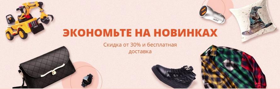 Экономьте на новинках: скидка от 30% и бесплатная доставка подборка полезных и уникальных товаров