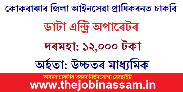 DLSA, Kokrajhar Recruitment 2019