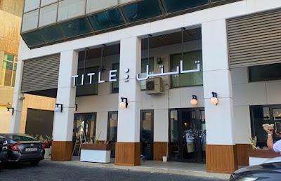 مطعم تايتل Title الكويت | المنيو واوقات العمل