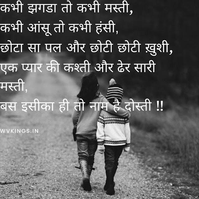 Friendship Status in Hindi 8