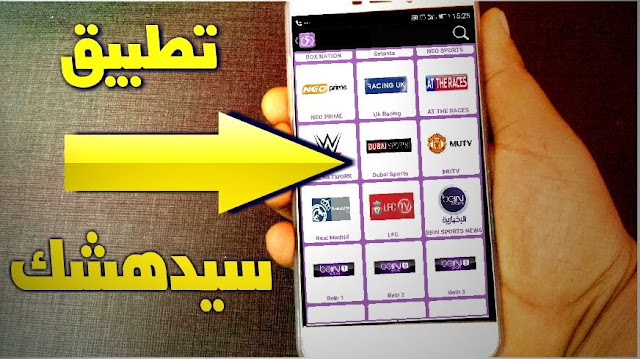 تحميل أفضل وأحسن تطبيق IPTV مجاني لهواتف الأندرويد لمشاهدة القنوات العربية والرياضية وأغلب القنوات التلفزيونية الفضائية العالمية.