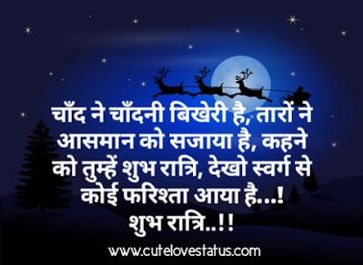 good night shayari mohabbat