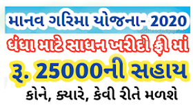 Manav Garima Yojana details- How to apply online form