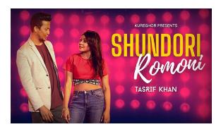 Shundori Romoni Lyrics (সুন্দরী রমণী) Tasrif Khan | Kureghor Band