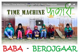 फुलारी – दिल को छू देने वाला उत्तराखंडी गाना (Phulari - Time Machine by Pandavaas) bababerojgaar.blogspot.com