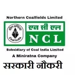 NCL (512 Post) Technician Recruitment 2020 Apply Online Supervisory & Technician NCL Vacancy 2020, DainikExam com